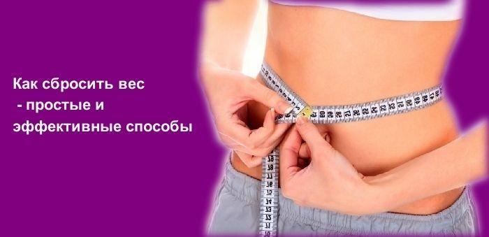 Cбросить лишний вес